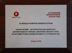 Нарын Игилик получил Премию Выбор критиков за высокий уровень международного сотрудничества