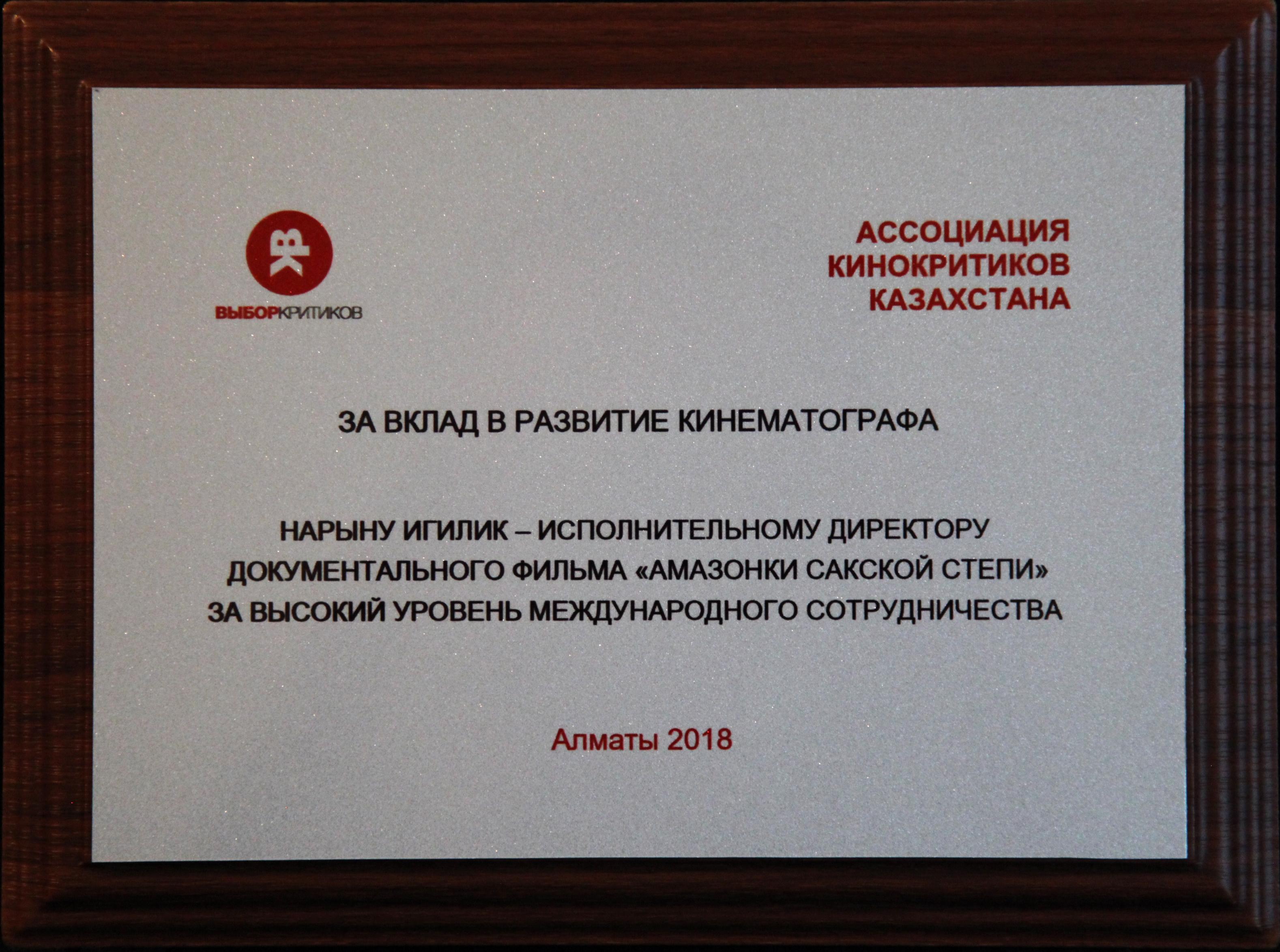 Нарын Игилик получил Премию Выбор критиков